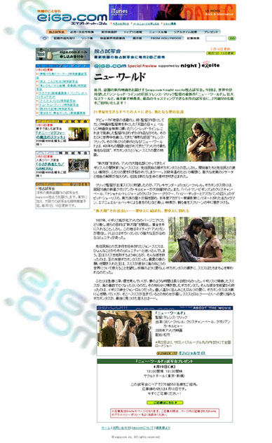 eiga.com Special Preview supported by night excite『ニュー・ワールド』